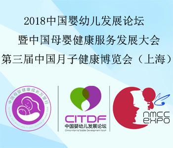 2018第三届中国月子健康博览会