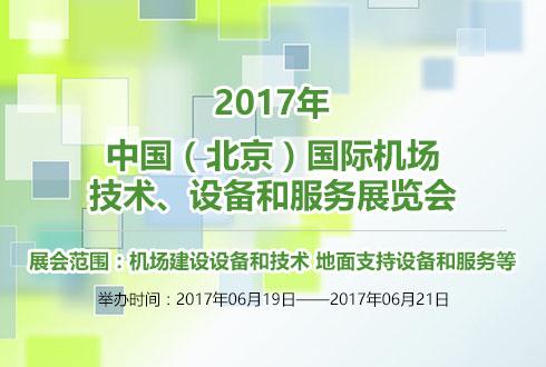 2017年中国(北京)国际机场技术、设备和服务展览会