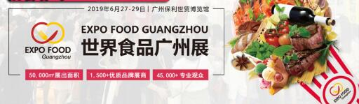 世界食品展览会广州展将于2019年6月27日召开