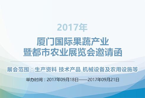 2017年厦门国际果蔬产业暨都市农业展览会邀请函