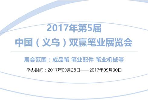 2017年第5届中国(义乌)双赢笔业展览会