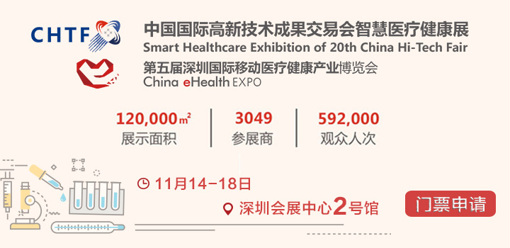 2018年第二十届高交会智慧医疗健康展第五届深圳国际移动医疗健康产业博览会