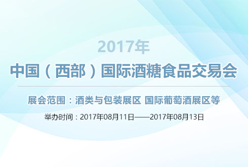 2017年中国(西部)国际酒糖食品交易会