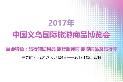 2017年中国义乌国际旅游商品博览会