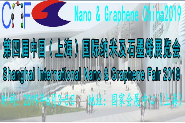 第四届中国(上海)国际纳米及石墨烯展览会暨高峰论坛