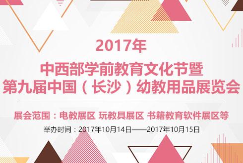2017年中西部学前教育文化节暨第九届中国(长沙)幼教用品展览会