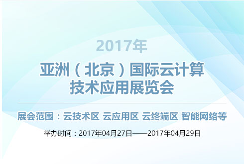 2017年亚洲(北京)国际云计算技术应用展览会