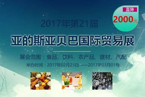 2017年埃塞俄比亚亚的斯亚贝巴国际贸易展