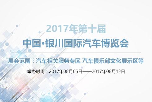 2017年(第10届)中国•银川国际汽车博览会