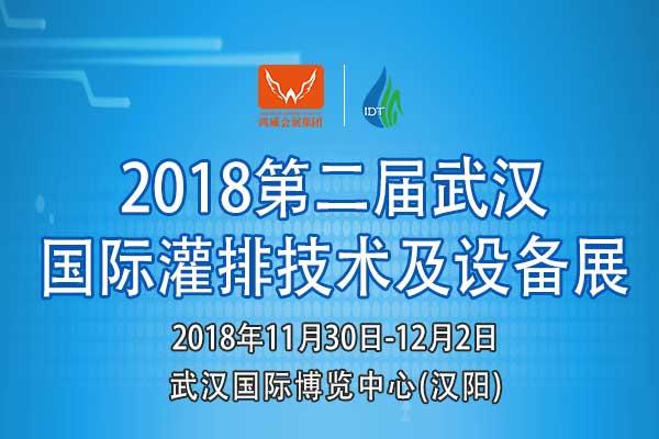 2018第二届武汉国际灌排技术及设备展