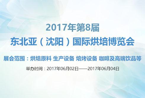 2017年第8届东北亚(沈阳)国际烘培博览会
