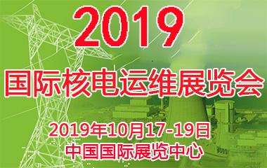 2019中国国际核电运维设备与技术展览会