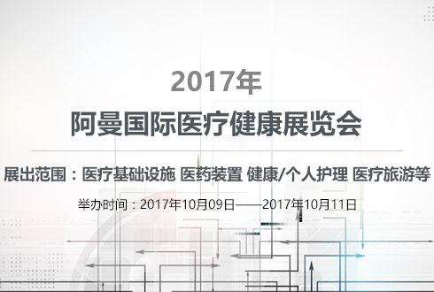 2017年阿曼国际医疗健康展览会