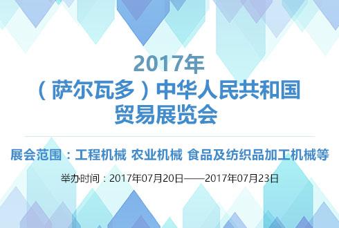 2017年(萨尔瓦多)中华人民共和国贸易展览会