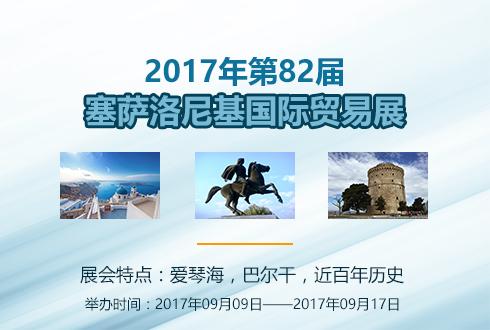2017年塞萨洛尼基国际贸易展