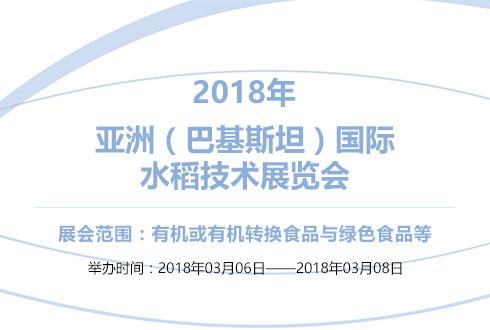 2018年亚洲(巴基斯坦)国际水稻技术展览会