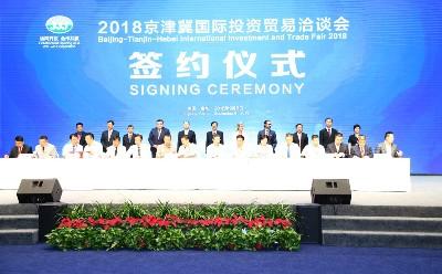 2018京津冀国际投资贸易洽谈会盛大开幕