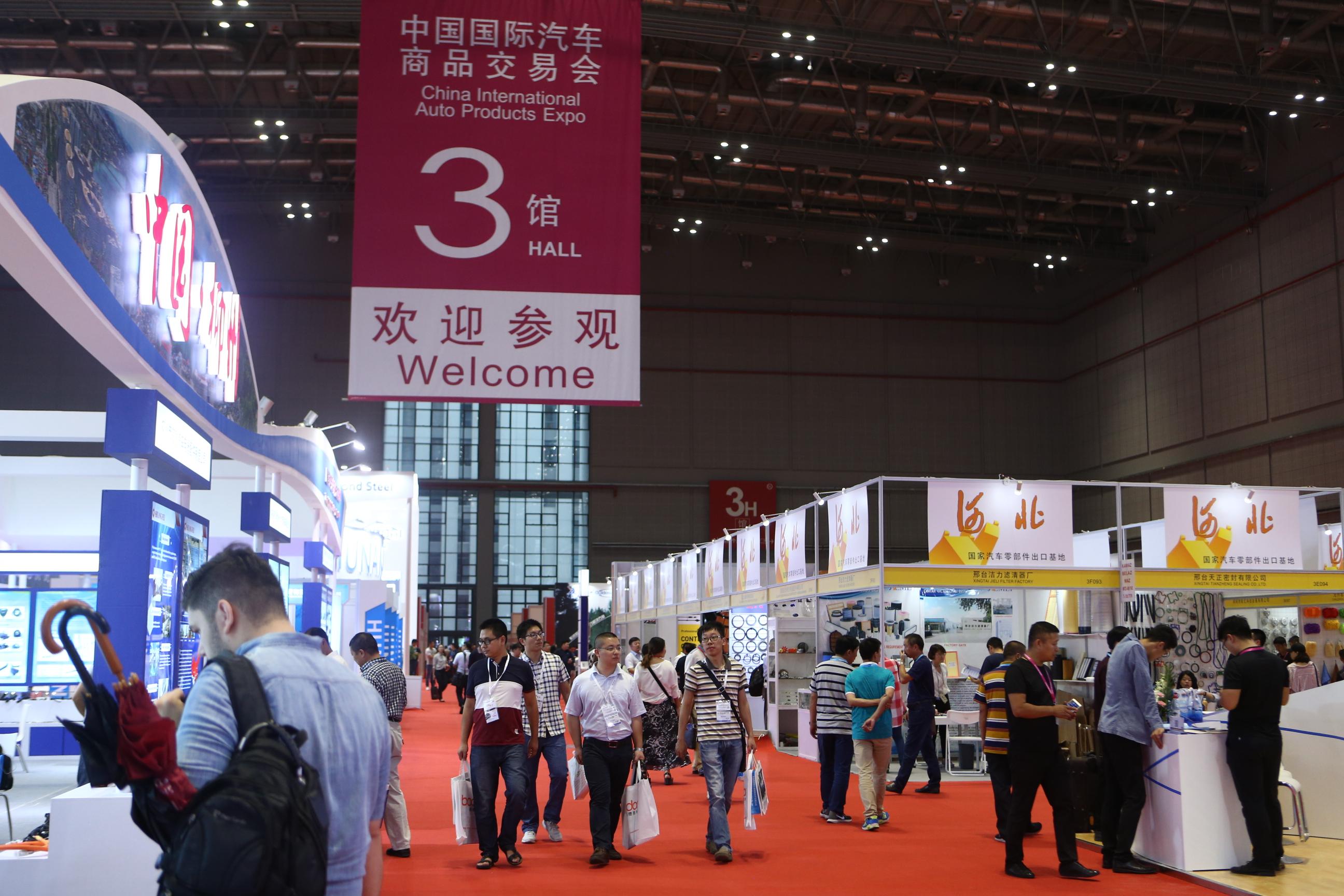 2018第十二届中国国际汽车商品交易会