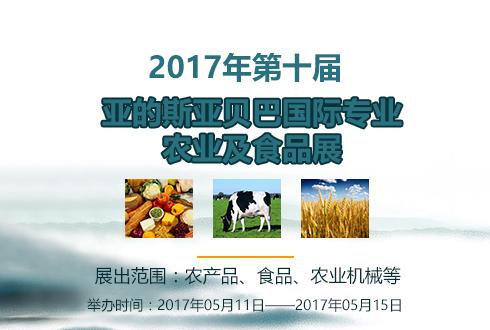 2017年埃塞俄比亚亚的斯亚贝巴国际专业农业及食品展