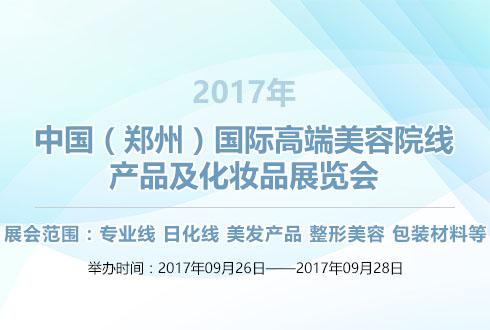 2017年中国(郑州)国际高端美容院线产品及化妆品展览会