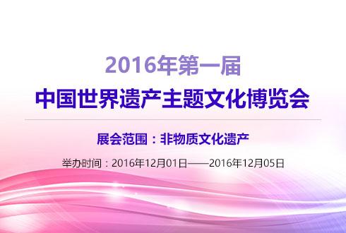 2016年第一届中国世界遗产主题文化博览会