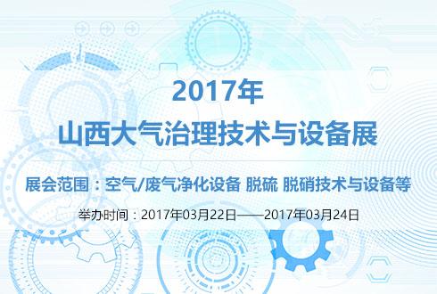 2017年山西大气治理技术与设备展