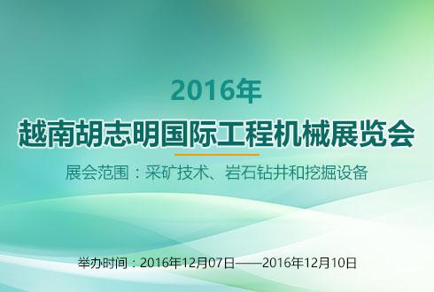 2016年越南胡志明国际工程机械展览会