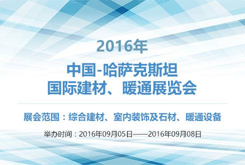 2016年中国-哈萨克斯坦国际建材、暖通展览会