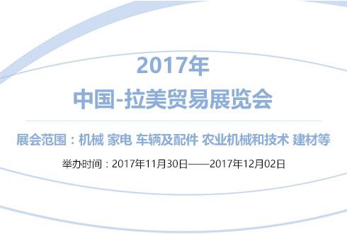 2017年中国-拉美贸易展览会
