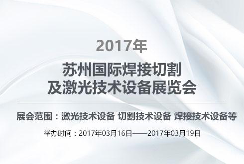 2017年苏州国际焊接切割及激光技术设备展览会