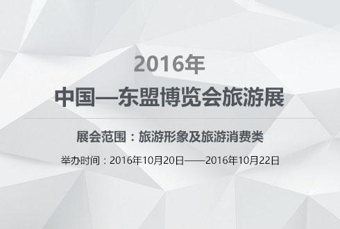 2016年中国—东盟博览会旅游展