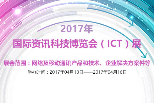 2017年国际资讯科技博览会(ICT)展