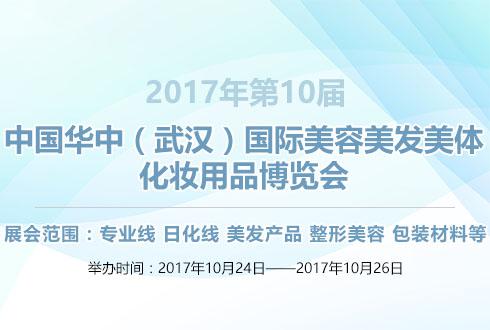 2017年第10届中国华中(武汉)国际美容美发美体化妆用品博览会