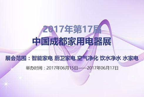 (家居家电)2017年第17届中国成都家用电器展