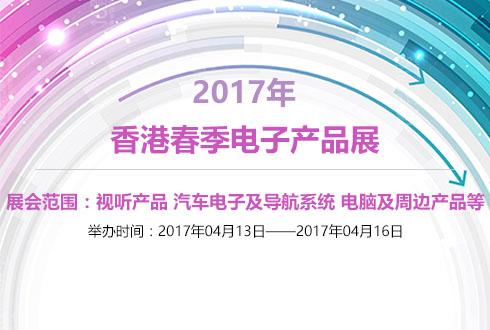 2017年香港春季电子产品展