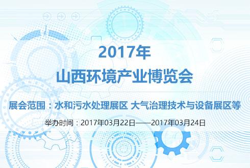 2017年山西环境产业博览会