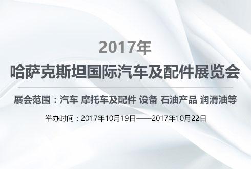 2017年哈萨克斯坦国际汽车及配件展览会