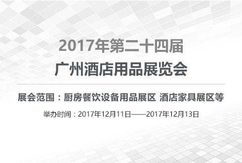 2017年第二十四届广州酒店用品展览会