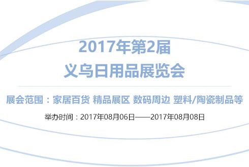 2017年第2届义乌日用品展览会