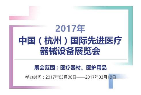 2017年中国(杭州)国际先进医疗器械设备展览会