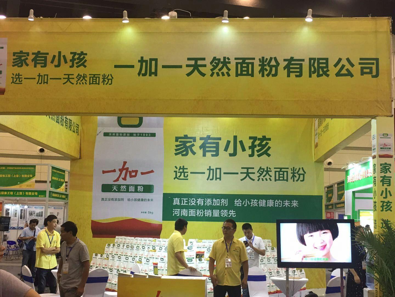 2018第二届中国(郑州)好粮油产业博览会