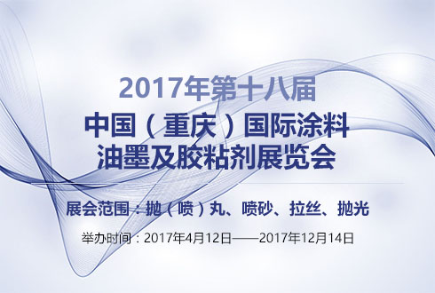 2017年第十八届中国(重庆)国际涂料、油墨及胶粘剂展览会