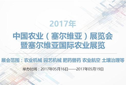2017年中国农业(塞尔维亚)展览会暨塞尔维亚国际农业展览会