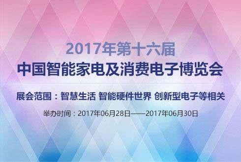 2017年第十六届中国智能家电及消费电子博览会