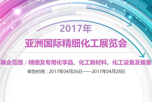 2017年亚洲国际精细化工展览会