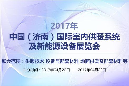 (建材五金)2017年中国(济南)国际室内供暖系统及新能源设备展览会