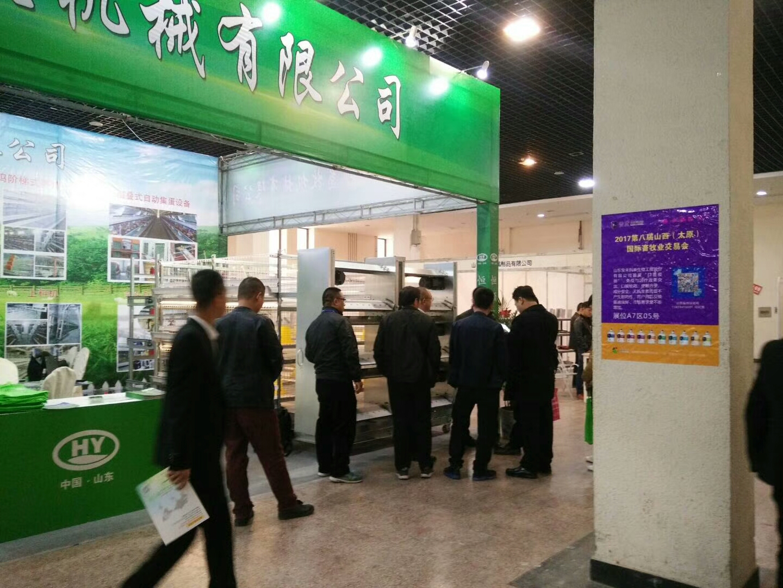 2018第十届山西(太原)国际畜牧业交易会