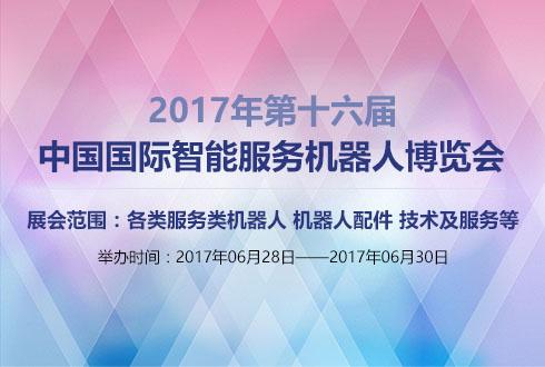 2017年第十六届中国国际智能服务机器人博览会