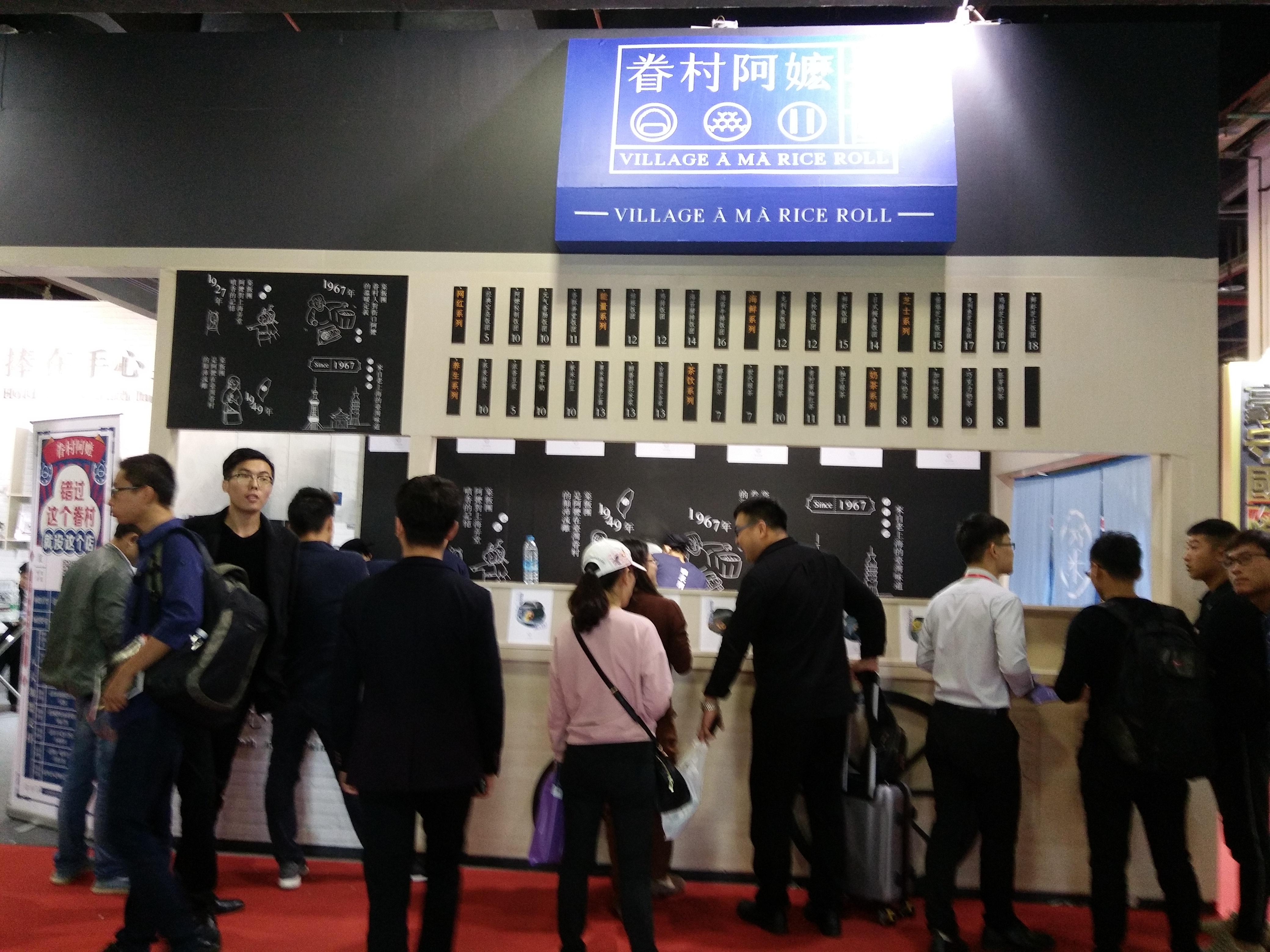 2018(上海)第26届创业项目投资暨连锁加盟展览会