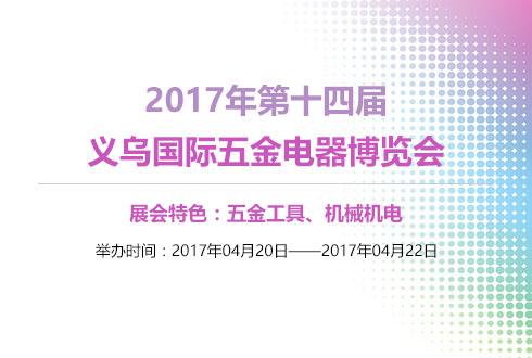 2017年第十四届义乌国际五金电器博览会